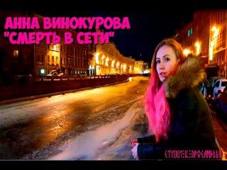 Анна Винокурова - Смерть в сети (стихи К.Просандеева)