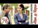 Детективное агентство Иван да Марья 7 и 8 серии, детектив, сериал