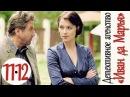 Детективное агентство Иван да Марья 11 и 12 серии, детектив, сериал