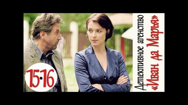 Детективное агентство Иван да Марья 15 и 16 серии, детектив, сериал