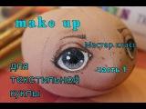 Рисуем лицо  кукле по взрослому. Правильный make up. Карандаш + тональник. часть 1.