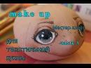 Рисуем лицо кукле по взрослому Правильный make up Карандаш тональник часть 1