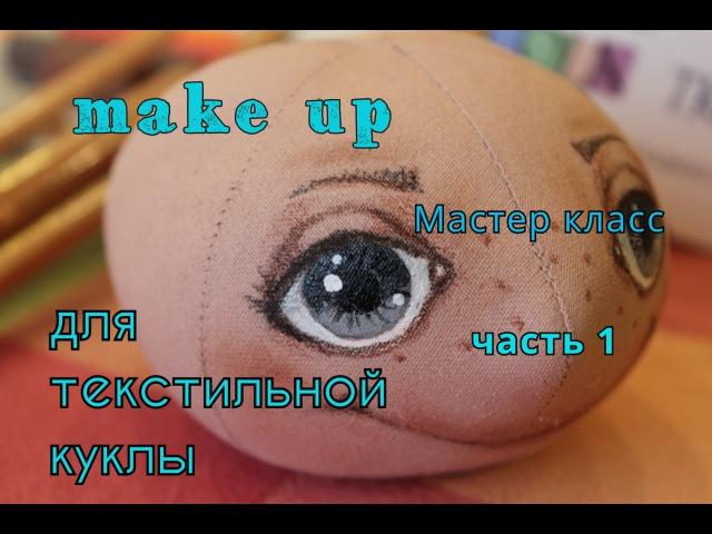 Рисуем лицо кукле по взрослому. Правильный make up. Карандаш тональник. часть 1.