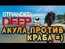 Как поймать акулу голыми руками и не обделаться на горячий песок - Stranded deep 2