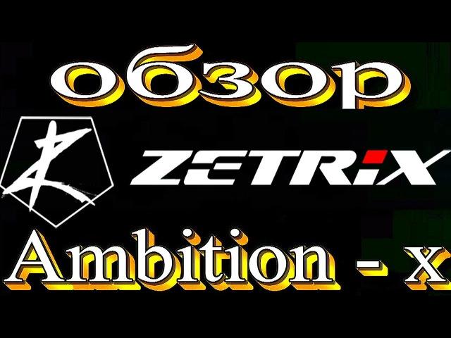 Спиннинг Zetrix Ambition X - новое имя. Обзор после теста.