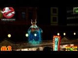 Прохождение игры Ghostbusters: The Video Game (PC) 3 (Призраки в Опере)