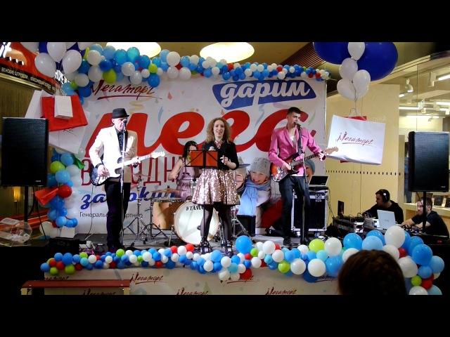 кавер-группа СЧАСТЬЕ на свадьбу, живая музыка на корпоратив, праздник