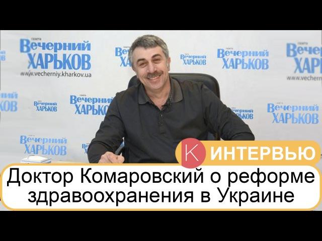 Р1: Прямая линия. Доктор Комаровский о реформе системы здравоохранения в Украине