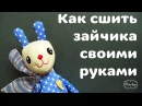 💙Милый зайка своими руками💙/ Мастер-класс Елены Максимовой.