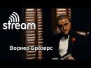 НищийХайп - Ворнер Бразерс