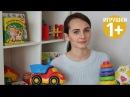 ДЕТСКИЕ ИГРУШКИ от года Полезные и нужные игрушки
