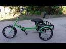 Трехколесный грузовой велосипед для взрослых, инвалидов и людей с ограниченными возможностями
