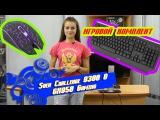 Игровой комплект мышь и клавиатура за $25: Sven Challenge 9300 и GX-950 Gaming