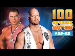 100 ЛУЧШИХ МАТЧЕЙ WWE (#56-60)