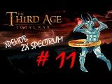 Medieval 2 Total war  Third Age v3.2 (MOS 1.7) - Мордор #11 Хренов ZX-spectrum