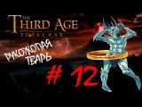 Medieval 2 Total war  Third Age v3.2 (MOS 1.7) - Мордор #12 попытка намбер ту