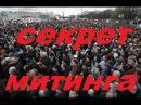 О том,почему власть не реагирует на митинги...(Ролик нужно смотреть до конца...)
