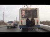 В Кирове водитель троллейбуса наказал зацеперов