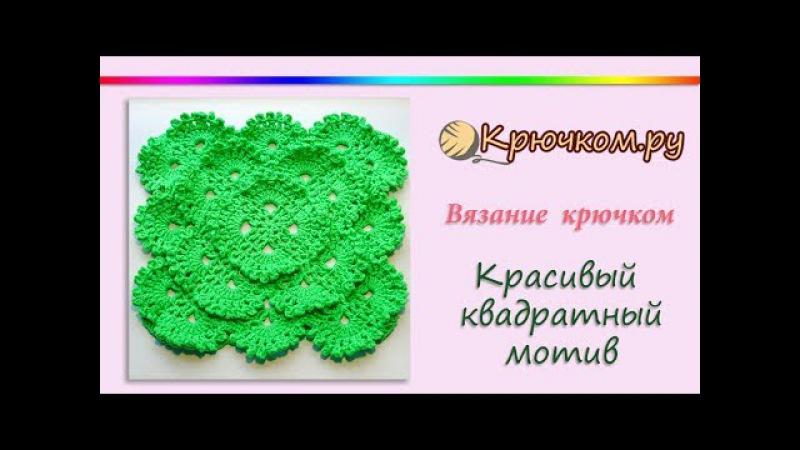 Красивый квадратный мотив крючком. Мотив для пледа крючком. Crochet. Motif