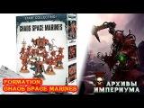 Архивы Империума - Start Collecting! Chaos Space Marines