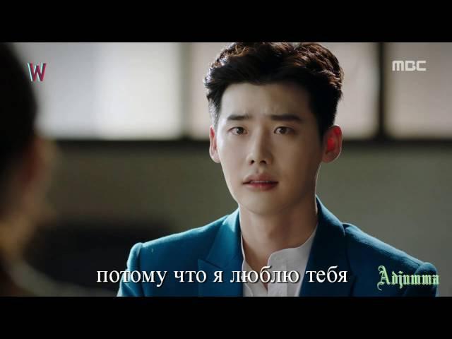 W: Между двумя мирами / W-두 개의 세계 - Верни меня! (Ли Чон Сок, Хан Хен Чжу)