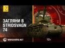 Загляни в Stridsvagn 74 В командирской рубке Часть 2 World of Tanks
