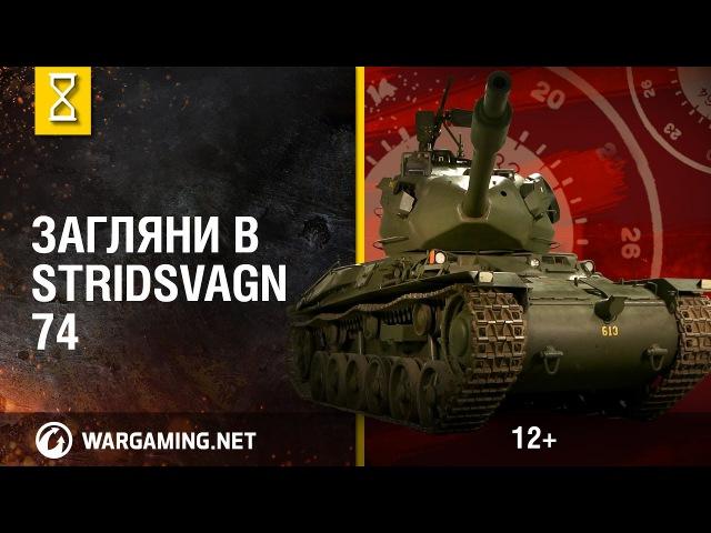 Загляни в Stridsvagn 74. В командирской рубке. Часть 2