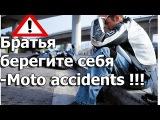 Мото аварии Братья берегите себя Moto accidents