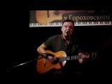 Макс Ильин (Собаки Качалова) - Гаражный рок (квартирник у Гороховского, СПб, 08.04.2017)