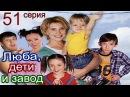 Люба, дети и завод 51 серия (Танцы судьбы)