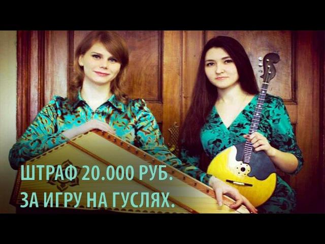 ШТРАФ 20 000 РУБ ЗА ИГРУ НА ГУСЛЯХ