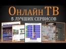5 ЛУЧШИХ сервисов Онлайн ТВ (TV online)