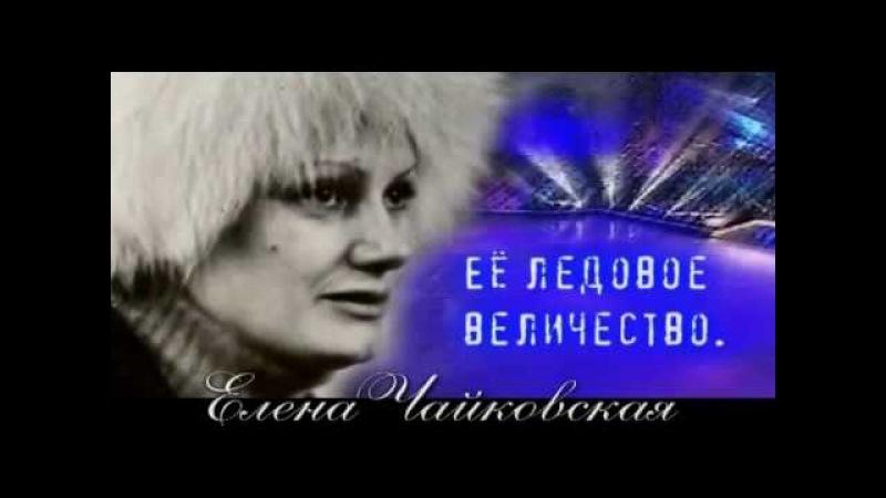Ее ледовое величество Елена ЧАЙКОВСКАЯ