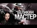 Великий мастер (2013) боевик, драма, биография, суббота, кинопоиск, фильмы , выбор, кино, приколы, ржака, топ