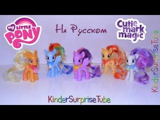 Обзор Май Литл Пони Коллекция Cutie Mark Magic MLP My Little Pony Review