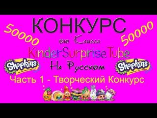 КОНКУРС 50000 Подписчиков на канале Kinder Surprise Tube На Русском Шопкинс Shopkins - Часть 1