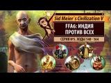 Индия против всех! Серия №5: Мечты ирокеза (ходы 140-164). Civilization V