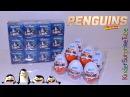 Распаковка 24 Яйца Киндер Сюрприз Пингвины из Мадагаскара Шоколадные Яйца Choco Treasure Киндеры