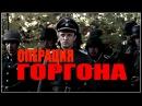 ВОЕННЫЙ ФИЛЬМ 1941 45 ОПЕРАЦИЯ ГОРГОНА ФИЛЬМ О ВОЙНЕ