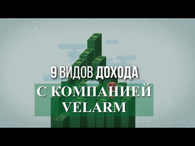 Старт компании Velarm.
