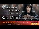 Кай Метов - Для тебя и о тебе Инструментальный Альбом