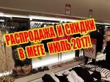 Распродажа и скидки в МЕГА ХИМКИ ИЮЛЬ 2017