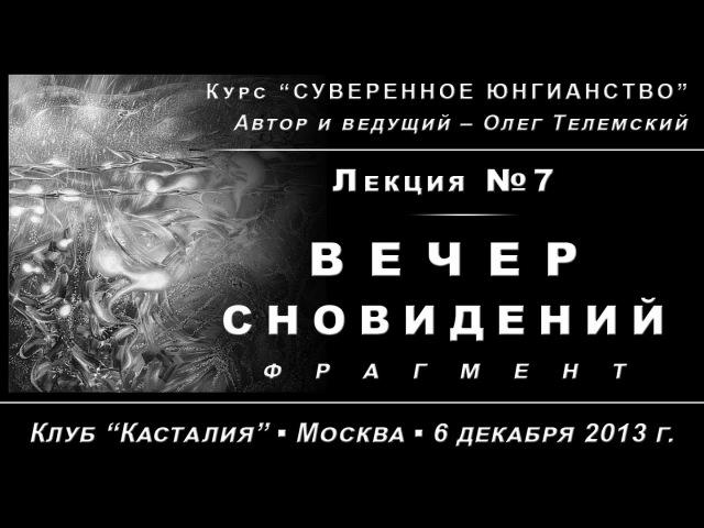 Суверенное Юнгианство, лекция №7. Вечер Сновидений /демо/ (2013.12.06)