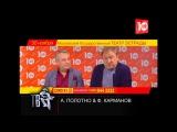 Анатолий ПОЛОТНО и Федя КАРМАНОВ на ЗИМНЕЙ СКАЗКЕ для взрослых!
