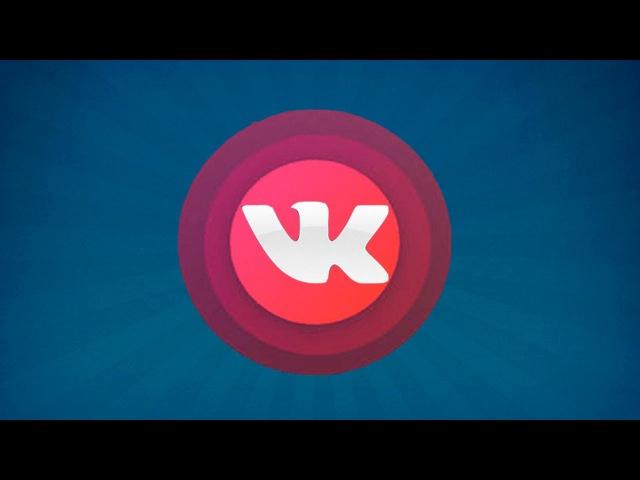 VK Live. Подвинься Periscope!