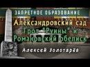 Александровский сад. Грот Руины и Романовский обелиск.