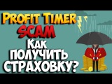 Profit-Timer.net - СКАМ🚫! Как получить страховку
