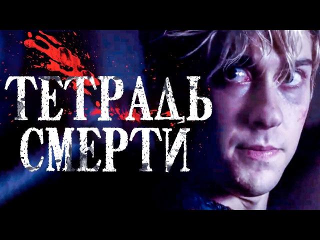 Тетрадь смерти 2017 [Обзор] / [Трейлер фильма на русском] » Freewka.com - Смотреть онлайн в хорощем качестве
