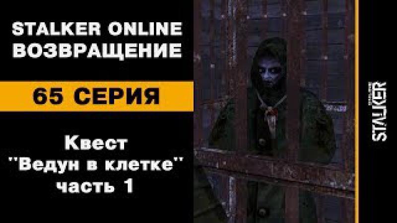 Квест Ведун в клетке часть 1 65 серия Stalker Online Возвращение