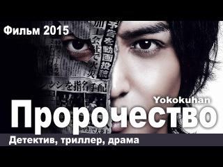 Награда для виновных, Япония, Детектив, Триллет, Русская озвучка, HD 720p